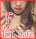 無料出会い系 | 不倫Cafe