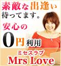 無料出会い系   Mrs Love ミセスラブ